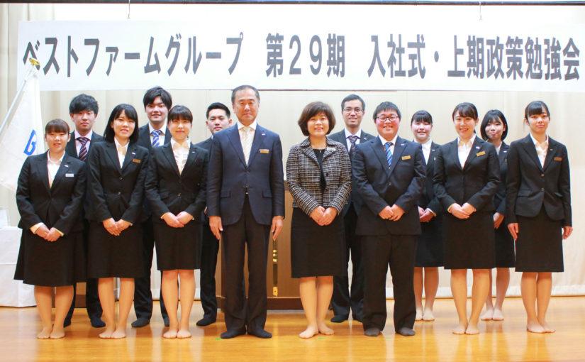 第29期 入社式・上期政策勉強会を開催しました。