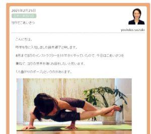東京シルバーライフ協会 スタッフブログへ